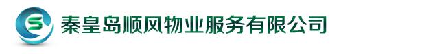 秦皇岛物业公司